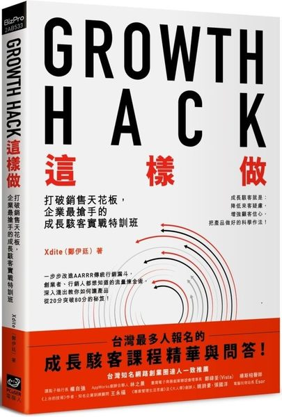 Growth Hack 這樣做:打破銷售天花板,企業最搶手的成長駭客實戰特訓班