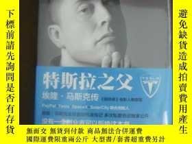 二手書博民逛書店罕見特斯拉之父Y18817 日本 竹內一正 中信出版社 出版20