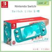 【全新】任天堂 Nintendo Switch Lite 主機 5.5吋彩色螢幕 體積小 輕巧 聚會網路連繫同樂 (遊戲片另購)