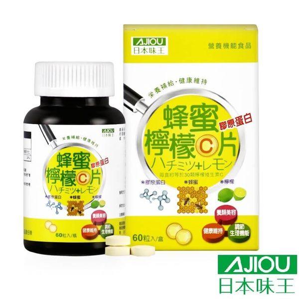 日本味王-膠原蜂蜜檸檬C 口含錠60粒/瓶 大樹