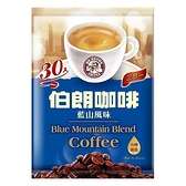 伯朗三合一咖啡-藍山風味15Gx30包【愛買】