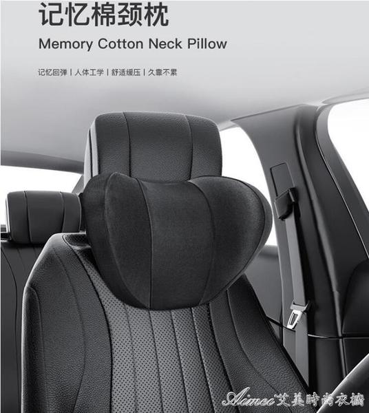 頭枕汽車用記憶棉座椅護頸枕頸椎靠枕車載創意枕頭一對車內用品 快速出貨