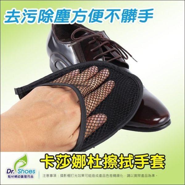 卡莎娜杜 擦拭手套 擦鞋修鞋擦拭布 皮鞋保養皮件保養 沙發傢俱 皮包皮革 居家抹布 LaoMeDea
