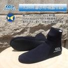 [台灣製 Aropec] FOX 1.5mm Neoprene 襪套 潛水襪 游泳襪 萊卡襪