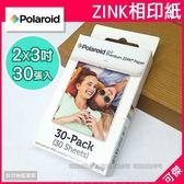 Polaroid 寶麗來 ZINK Paper  相印紙 相片貼紙 2x3吋 一盒30張 ZIP SNAP 可傑