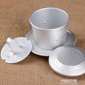 咖啡滴壺/濾杯 手沖咖啡過濾滴漏式過濾杯花紋  朵拉朵衣櫥