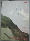 【書寶二手書T8/旅遊_LPY】絲路上游-橫越亞洲的永夏之旅_張瑞夫