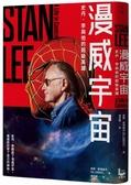 漫威宇宙:史丹.李與他的超級英雄【城邦讀書花園】
