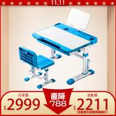 【結賬再折】兒童書桌 兒童書桌椅 成長書桌 兒童學習桌椅 可升降成長書桌椅(不含檯燈) 【DK301】