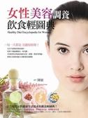 (二手書)女性美容調養飲食輕圖典