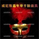 威尼斯面具嘉年華化妝舞會宴會尾牙畢展面具-羽毛(入)[57262]