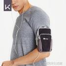 收納式臂包跑步手機包運動散步大容量男女健身訓練戶外運動臂包