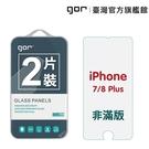 【GOR保護貼】Apple iPhone 8Plus / 7Plus 9H鋼化玻璃保護貼 i8+/i7+ 全透明非滿版2片裝 公司貨 現貨