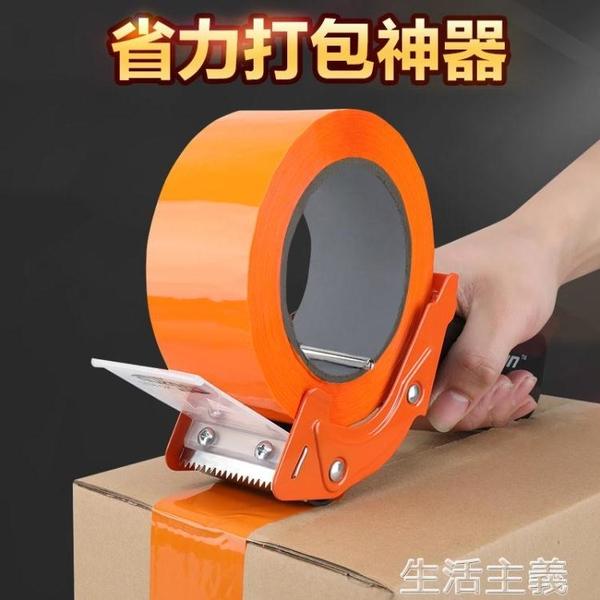 打包機 金屬自動大號小號透明寬膠帶切割器快遞打包神器膠布機手持打包機 MKS生活主義