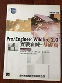 (二手書)PRO/ENGINEER WILDFIRE 2.0實戰演練:基礎篇