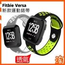 Fitbit Versa 耐克錶帶 雙色矽膠錶帶 腕帶 運動手錶錶帶 舒適透氣簡約款可調節式開口 拼色錶帶