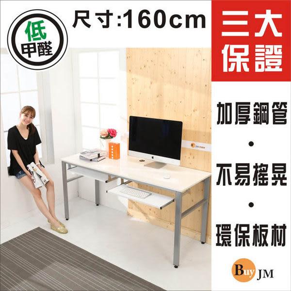 《BuyJM》環保低甲醛鏡面160公分穩重型雙鍵盤工作桌/電腦桌/附電線孔/電腦椅/穿鞋椅/衣帽架