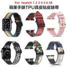 apple watch 1-6 適用蘋果3456代錶帶 iwatch se真皮帶 蘋果手錶創意TPU皮貼皮錶帶