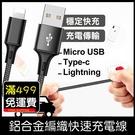 GS.Shop 2.4A快速充電線 防止斷裂 加長 Lightning 8pin iPhone iPad 充電線 傳輸線