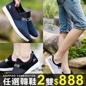任選2雙888懶人鞋韓版透氣網布拼接字母懶人鞋休閒鞋跑步鞋男鞋【09S1228】