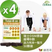 【赫而司】瑞士DSM多多B(30錠x4罐)高單位緩釋B群全素食維他命膜衣錠