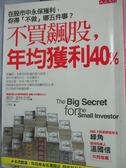 【書寶二手書T1/股票_IJX】不買飆股年均獲利40%_喬伊.葛林布雷