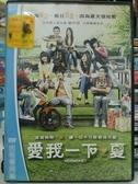 挖寶二手片-M03-050-正版DVD-泰片【愛我一下 夏】-蒼井空(直購價)