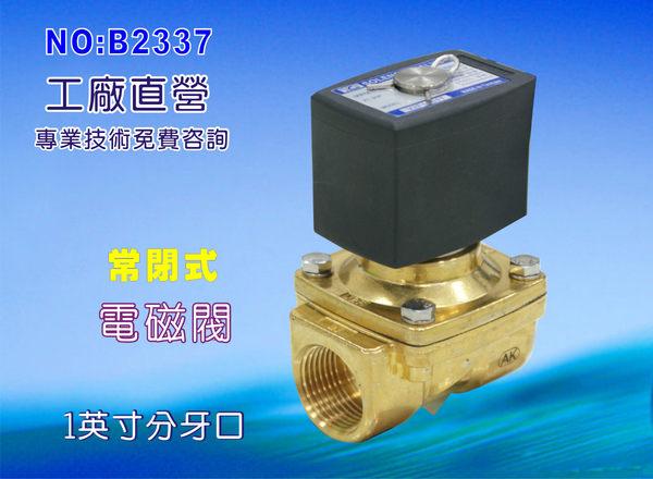 【七星淨水】常閉式電磁閥1英吋牙口. RO純水機 濾水器 電解水機 飲水機(貨號B2337)