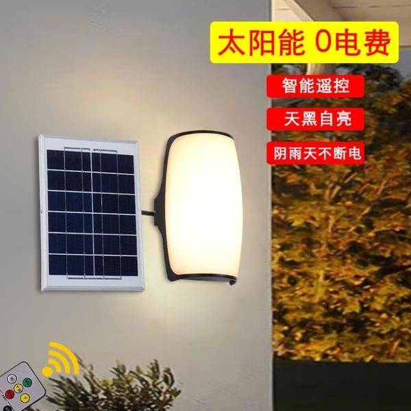 新款太陽能壁燈戶外庭院照明led分體超亮防水陽臺家用遙控室內外 果果輕時尚