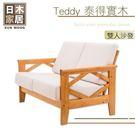 ♥日木家居 Teddy泰得實木雙人沙發 SW 5117 沙發 雙人沙發