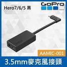 【補貨中】完整盒裝 3.5MM 專業 麥克風接頭 AAMIC-001 適用 Hero 8 7 6 5 多媒體 GoPro 公司貨
