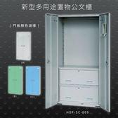 【辦公收納專區】大富 HDF-SC-009 新型多用途公文櫃 組合櫃 置物櫃 多功能收納櫃 辦公櫃 公司