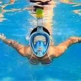 游泳面鏡 浮潛三寶面罩呼吸管全乾式成人兒童防霧潛水鏡裝備游泳面具套裝 野外之家