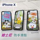 迪士尼防手滑殼 iPhone X / Xs (5.8吋) 米奇 米妮 小熊維尼 跳跳虎 奇奇蒂蒂 唐老鴨【Disney正版】