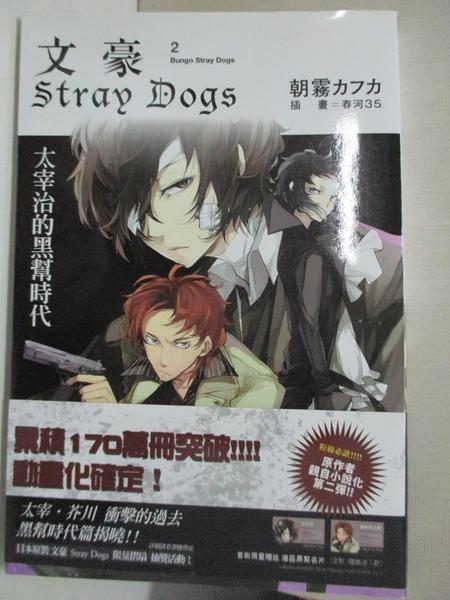 【書寶二手書T4/一般小說_BVZ】文豪Stray Dogs 2 太宰治的黑幫時代_朝霧