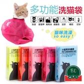 加厚貓咪洗澡剪指甲清耳朵防抓袋打針固定袋洗貓袋