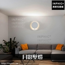 INPHIC-LED燈走廊燈樓梯燈圓形壁燈壁燈臥室燈北歐-月影壁燈_BDYr