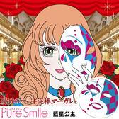 造型面膜 日本Pure Smile 化妝舞會面具 藍星公主《生活美學》