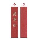 《享亮商城》M-015 萬年紅墨條   我愛中華