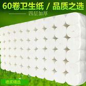 衛生紙家用嬰兒捲面紙捲筒紙廁紙手紙60捲