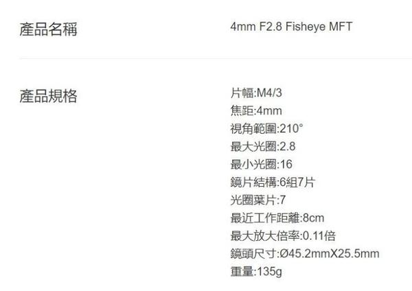 老蛙 LAOWA 4mm f2.8 Fisheye 圓周魚眼鏡頭 湧蓮公司貨 適用 OLYMPUS M43 / Canon M / SONY E / 富士 X