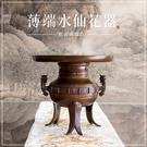 【銅器】薄端水仙花器-獸面圖騰款/花盆/花器/花瓶/花盤/花藝