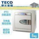原廠直送保固【東元TECO】5kg乾衣機/QD5568NA
