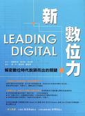 (二手書)新數位力   解密數位時代脫穎而出的關鍵