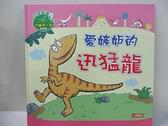 【書寶二手書T9/少年童書_KC7】愛嫉妒的迅猛龍(珍藏版)_Manisa Go!