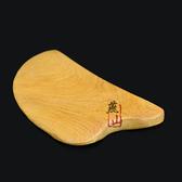 刮痧刀形刮痧板 多功能 實木製 心形刮痧板 保健活絡按摩器 孝親 【PQ 美妝】