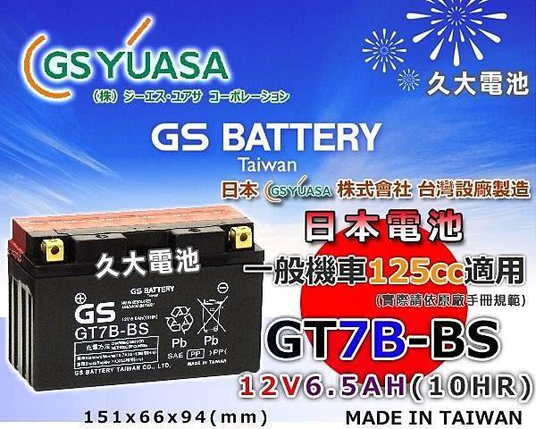 ✚久大電池❚ GS 機車電池 機車電瓶 GT7B-BS 7號薄型 山葉 YAMAHA BWS X 125 RAY 125