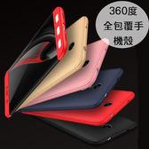 小米6 三合一 手機殼 硬殼 保護殼 全包覆手機殼 手機硬殼