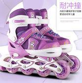 溜冰鞋兒童套裝男女孩全套旱冰輪滑鞋初學者可調大小 全館免運