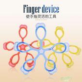 矽膠指力器鋼琴手張力練習器手指拉力訓練器指力器 七夕情人節禮物